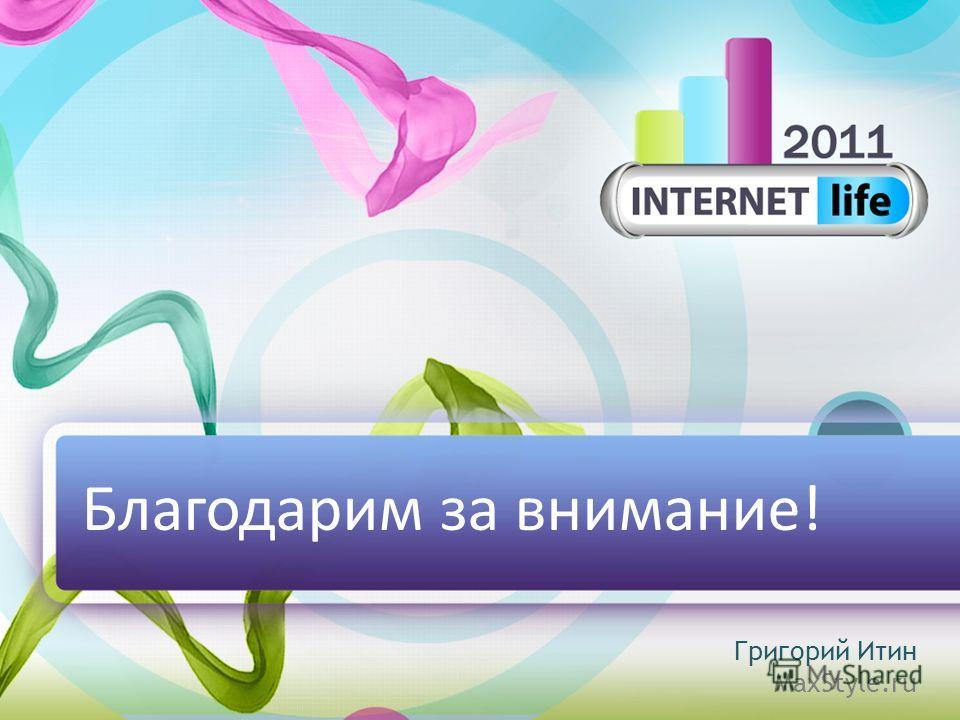 Благодарим за внимание! Григорий Итин MaxStyle.ru