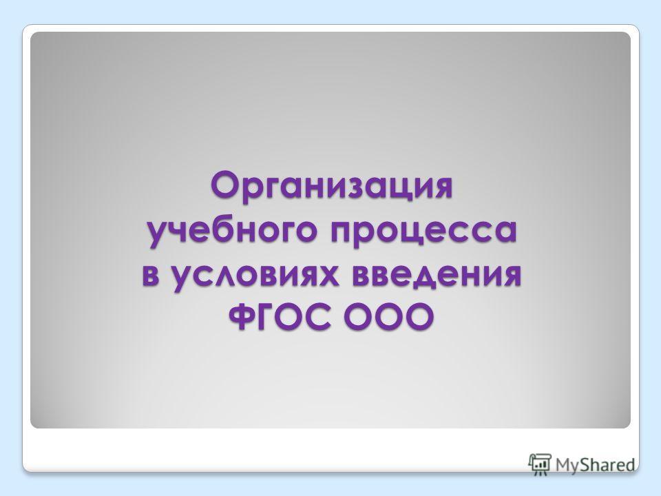 Организация учебного процесса в условиях введения ФГОС ООО