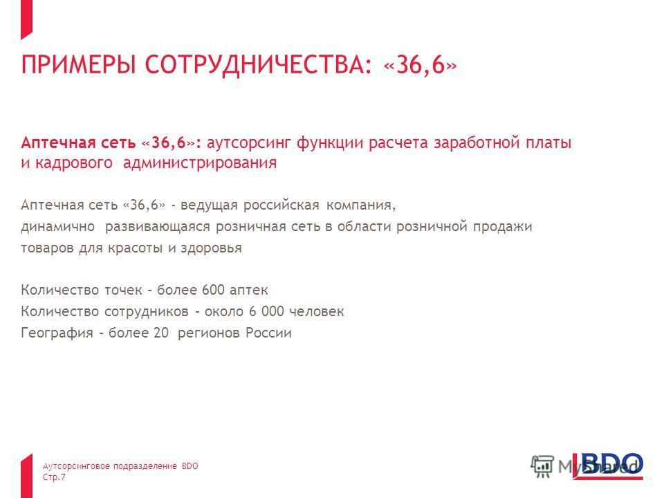 ПРИМЕРЫ СОТРУДНИЧЕСТВА: «36,6» Аптечная сеть «36,6»: аутсорсинг функции расчета заработной платы и кадрового администрирования Аптечная сеть «36,6» - ведущая российская компания, динамично развивающаяся розничная сеть в области розничной продажи това