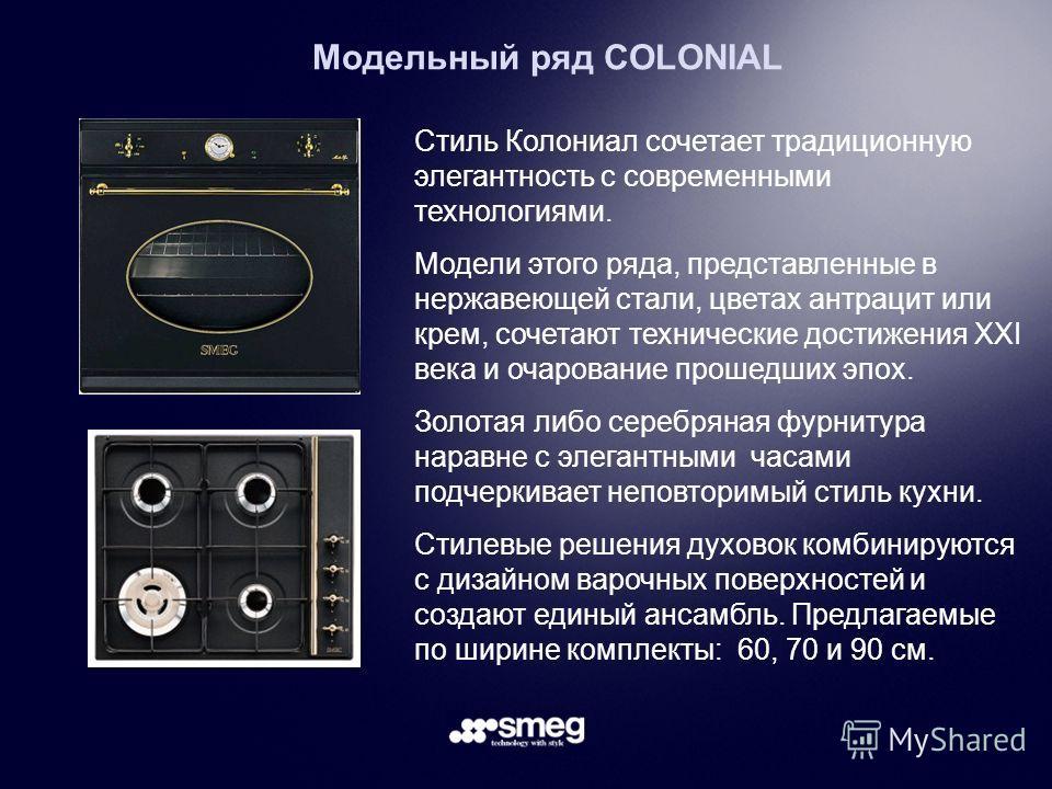 Модельный ряд CONTEMPORARY Для модельного ряда Контемпорари, разработанного архитектором Mario Bellini, характерны плавные закругленные линии дверцы духового шкафа из нержавеющей стали, придающие современный и гармоничный вид. Некоторые модели произв