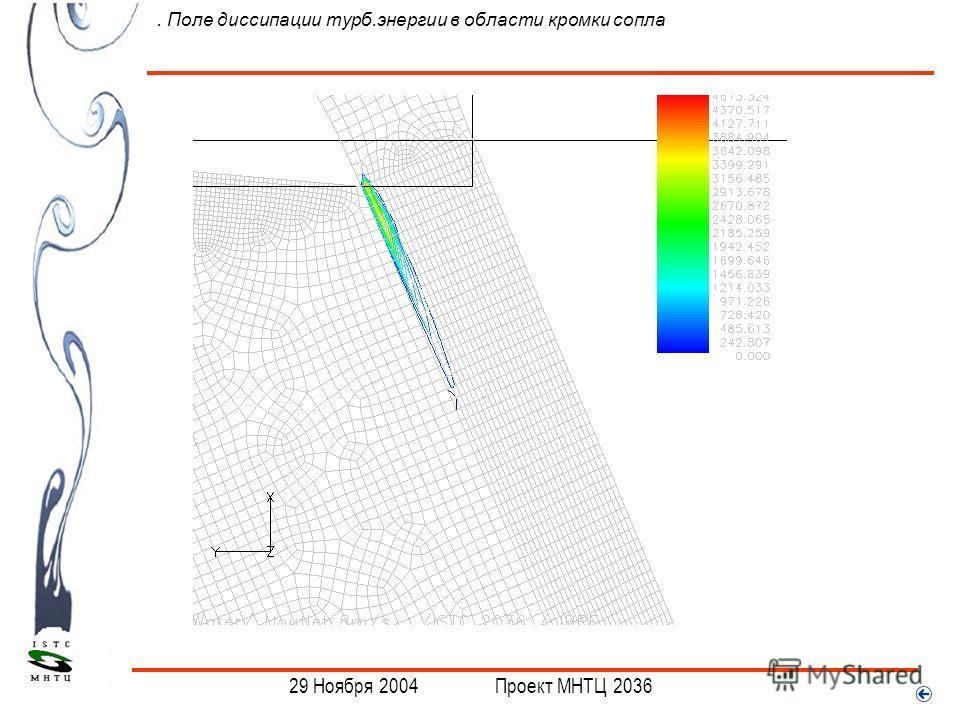 .п.п 29 Ноября 2004 Проект МНТЦ 2036. Поле диссипации турб.энергии в области кромки сопла