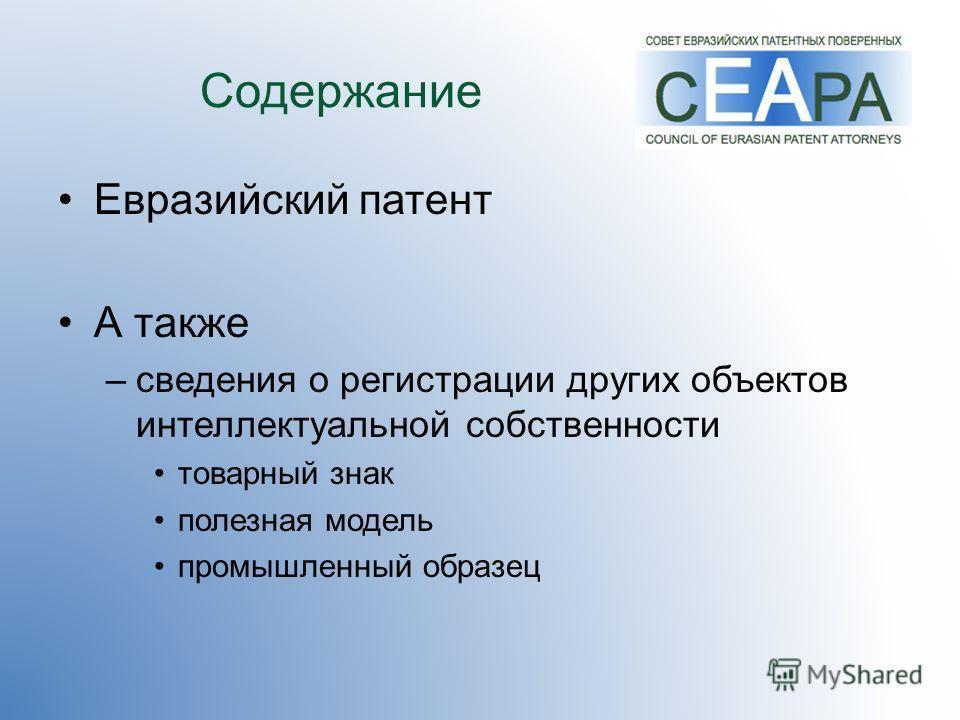 Содержание Евразийский патент А также –сведения о регистрации других объектов интеллектуальной собственности товарный знак полезная модель промышленный образец