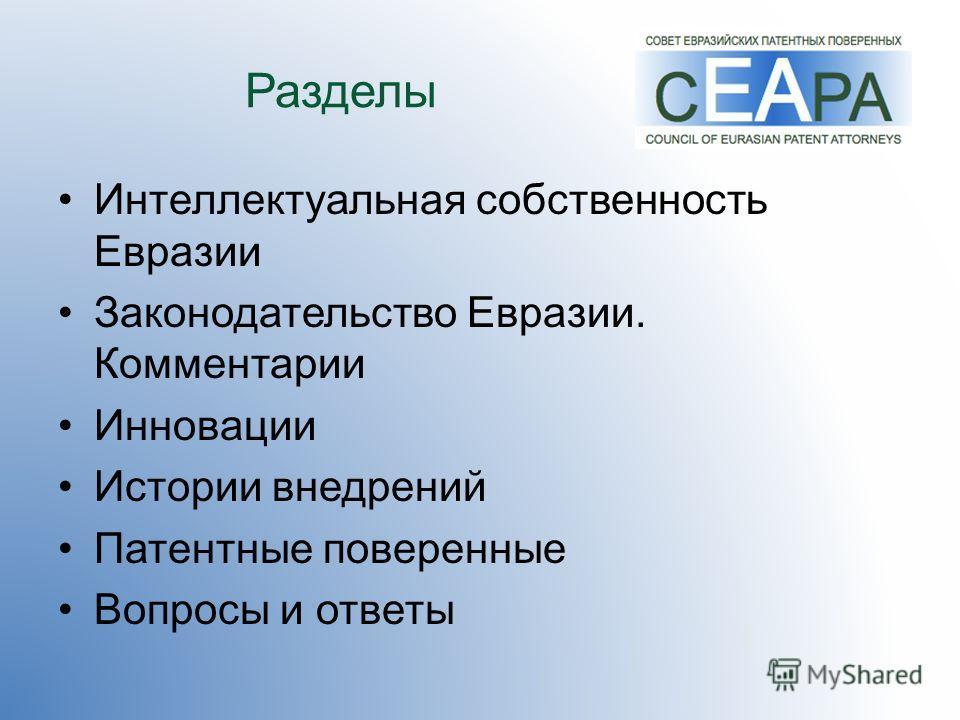 Разделы Интеллектуальная собственность Евразии Законодательство Евразии. Комментарии Инновации Истории внедрений Патентные поверенные Вопросы и ответы