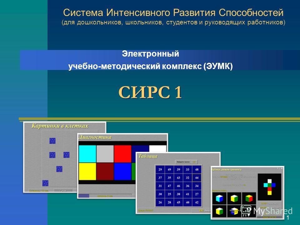 СИРС 1 Электронный учебно-методический комплекс (ЭУМК) 1 Система Интенсивного Развития Способностей (для дошкольников, школьников, студентов и руководящих работников)