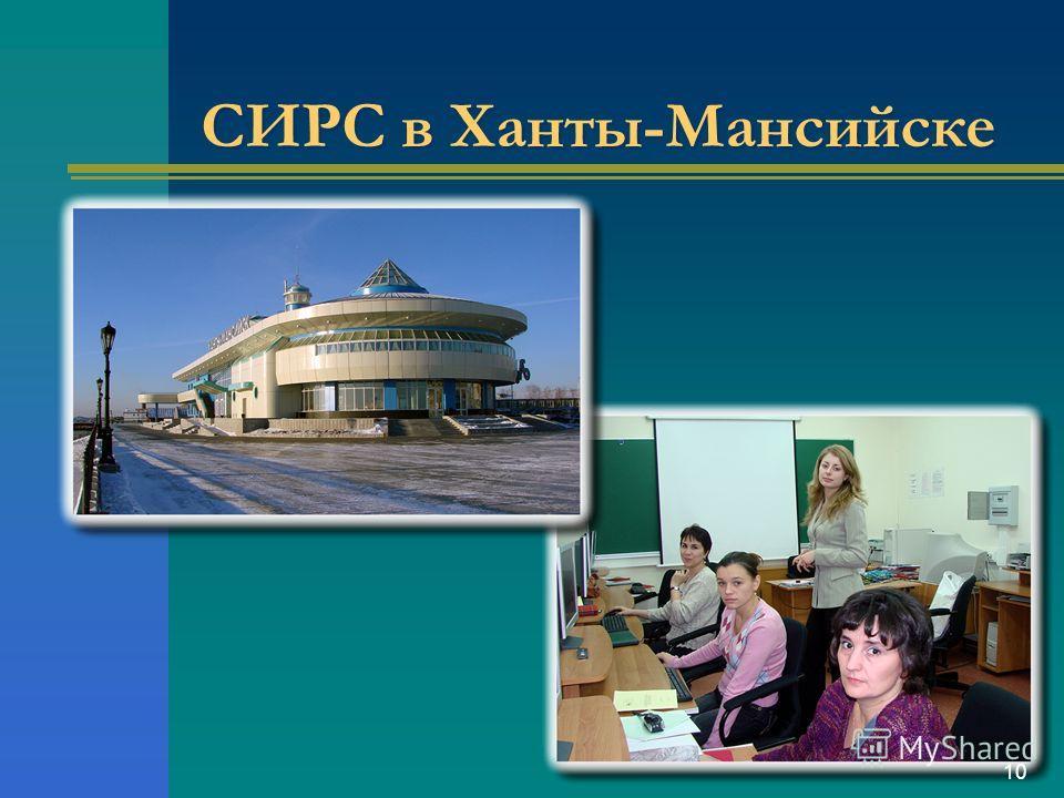 СИРС в Ханты-Мансийске 10