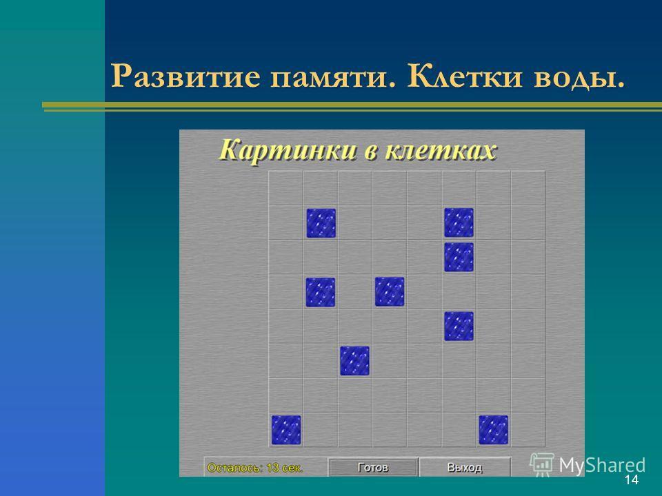 Развитие памяти. Клетки воды. 14