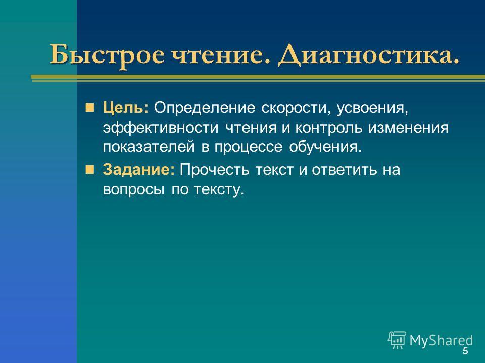 Быстрое чтение. Диагностика. Цель: Определение скорости, усвоения, эффективности чтения и контроль изменения показателей в процессе обучения. Задание: Прочесть текст и ответить на вопросы по тексту. 5