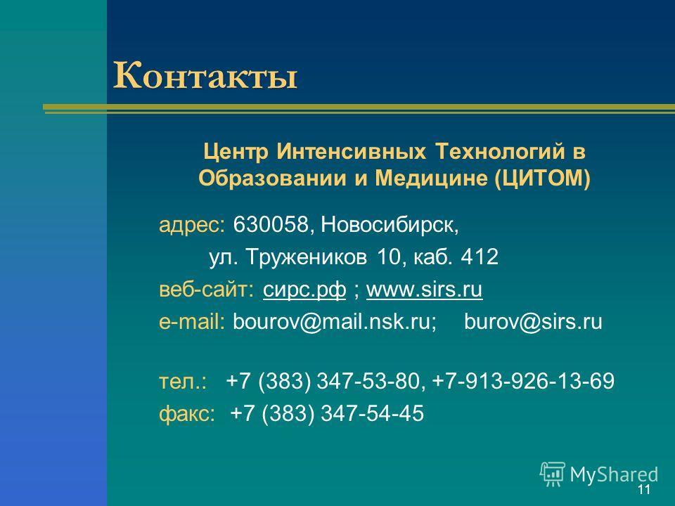 Контакты Центр Интенсивных Технологий в Образовании и Медицине (ЦИТОМ) адрес: 630058, Новосибирск, ул. Тружеников 10, каб. 412 веб-сайт: сирс.рф ; www.sirs.ru e-mail: bourov@mail.nsk.ru; burov@sirs.ru тел.: +7 (383) 347-53-80, +7-913-926-13-69 факс: