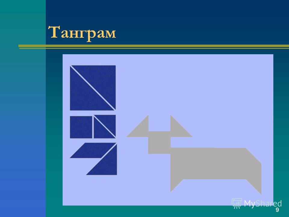 Танграм 9