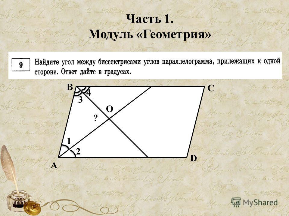 Часть 1. Модуль «Геометрия» 1 2 А В С D 3 4 O ?