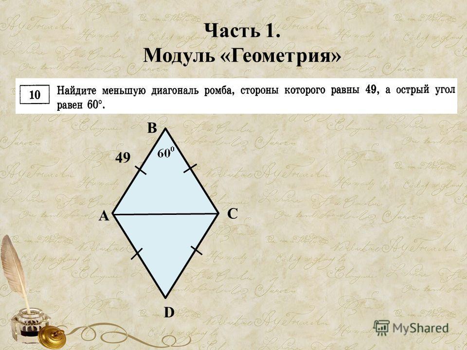 Часть 1. Модуль «Геометрия» 49 А В С D
