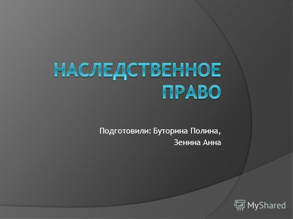 Подготовили: Буторина Полина, Зенина Анна