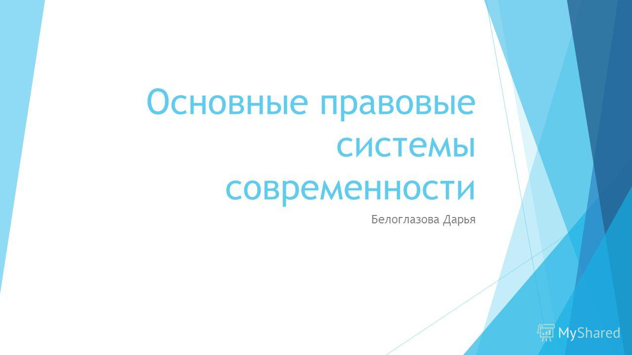 Основные правовые системы современности Белоглазова Дарья