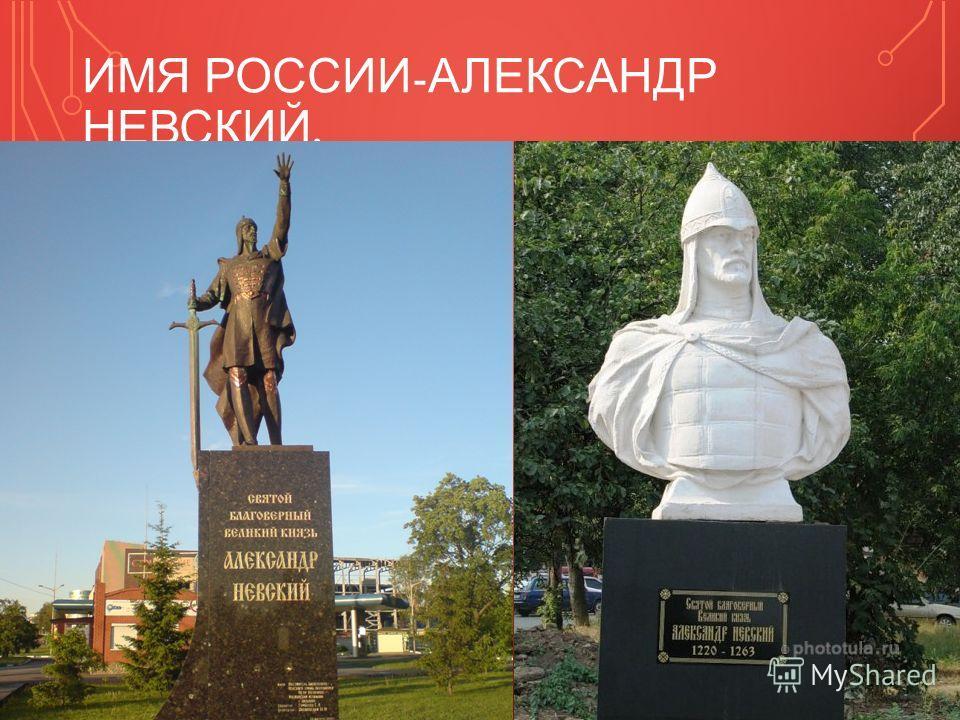 ИМЯ РОССИИ - АЛЕКСАНДР НЕВСКИЙ.