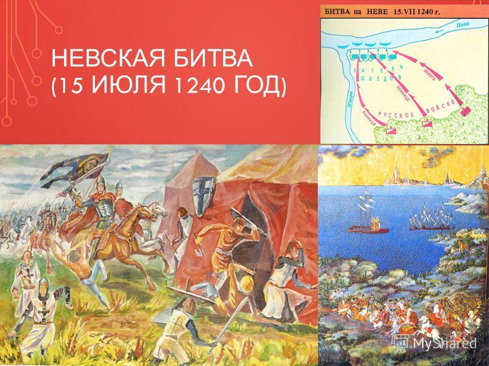 НЕВСКАЯ БИТВА (15 ИЮЛЯ 1240 ГОД )