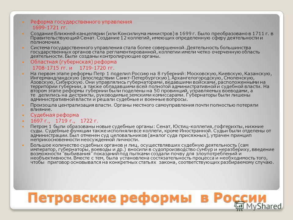 Петровские реформы в России Реформа государственного управления 1699-1721 гг. Создание Ближней канцелярии (или Консилиума министров) в 1699 г. Было преобразовано в 1711 г. в Правительствующий Сенат. Создание 12 коллегий, имеющих определенную сферу де