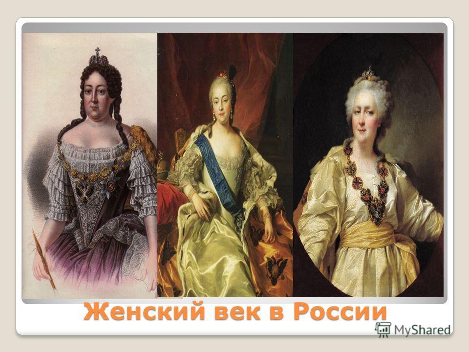 Женский век в России