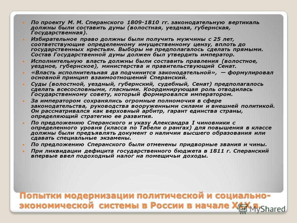 Попытки модернизации политической и социально- экономической системы в России в начале Х1Х в. По проекту М. М. Сперанского 1809-1810 гг. законодательную вертикаль должны были составить думы (волостная, уездная, губернская, Государственная). Избирател