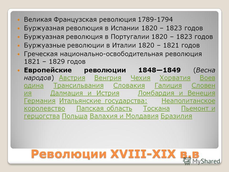 Революции XVIII-XIX в.в Великая Французская революция 1789-1794 Буржуазная революция в Испании 1820 – 1823 годов Буржуазная революция в Португалии 1820 – 1823 годов Буржуазные революции в Италии 1820 – 1821 годов Греческая национально-освободительная