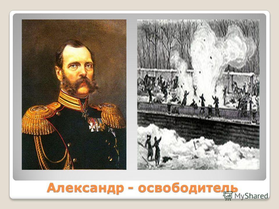 Александр - освободитель Александр - освободитель Во внутренней