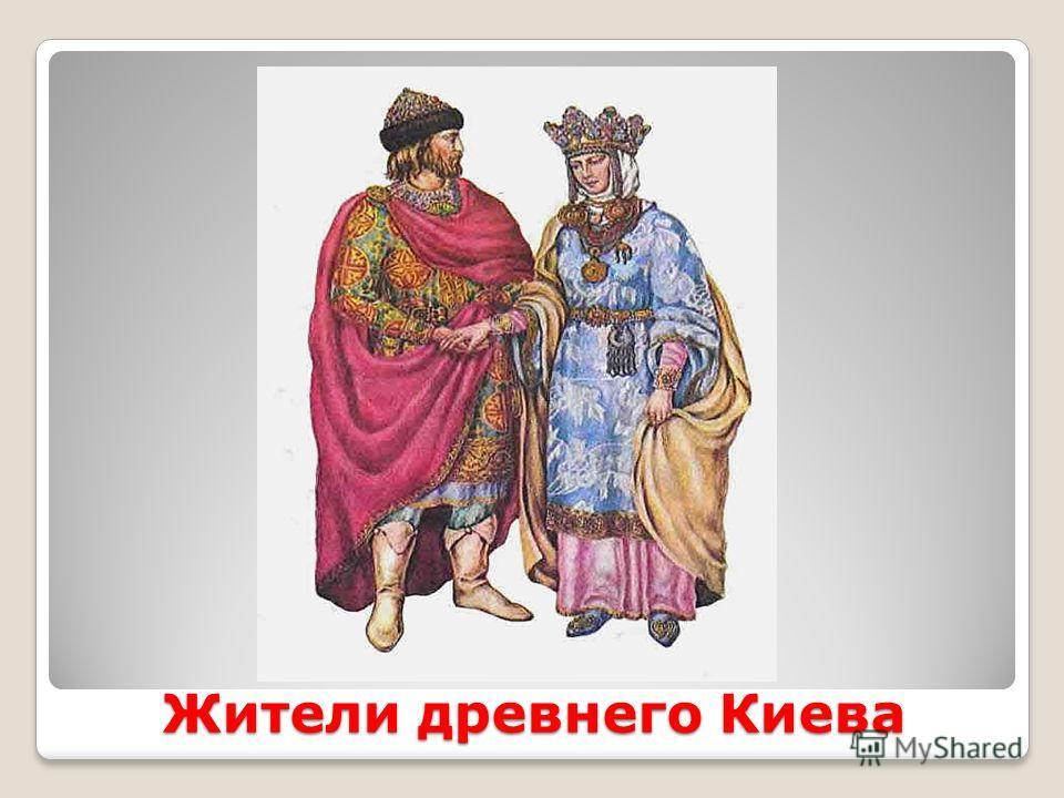 Жители древнего Киева
