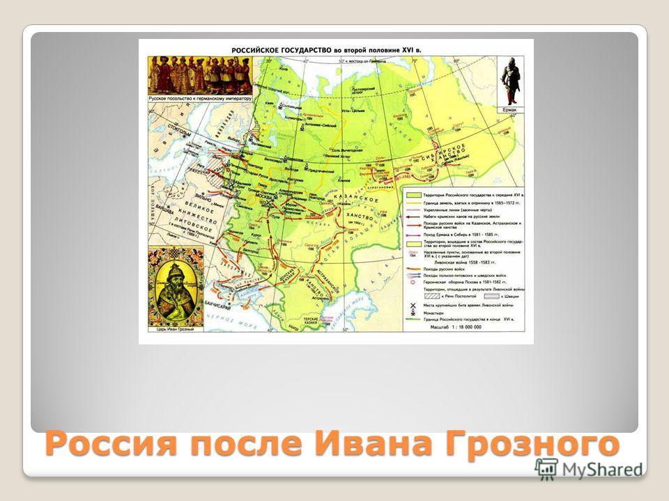 Россия после Ивана Грозного