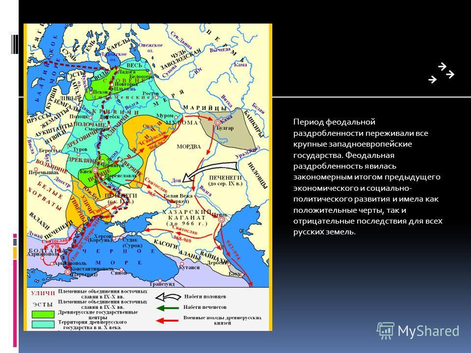 Период феодальной раздробленности переживали все крупные западноевропейские государства. Феодальная раздробленность явилась закономерным итогом предыдущего экономического и социально- политического развития и имела как положительные черты, так и отри
