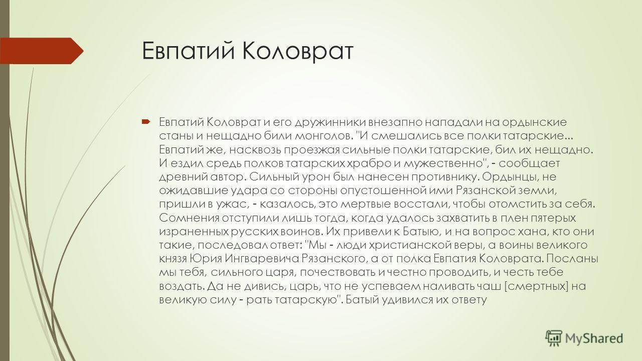 Евпатий Коловрат и его дружинники внезапно нападали на ордынские станы и нещадно били монголов.