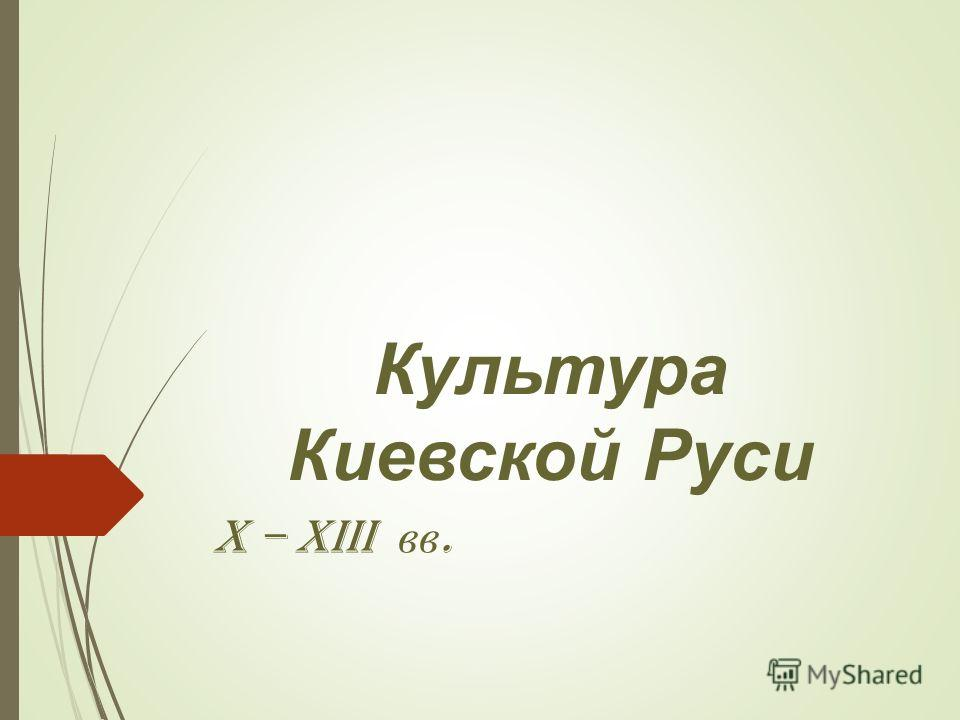 Культура Киевской Руси X – XIII вв.