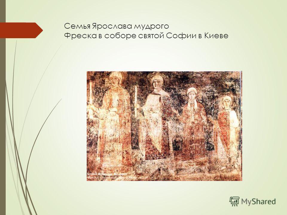 Семья Ярослава мудрого Фреска в соборе святой Софии в Киеве