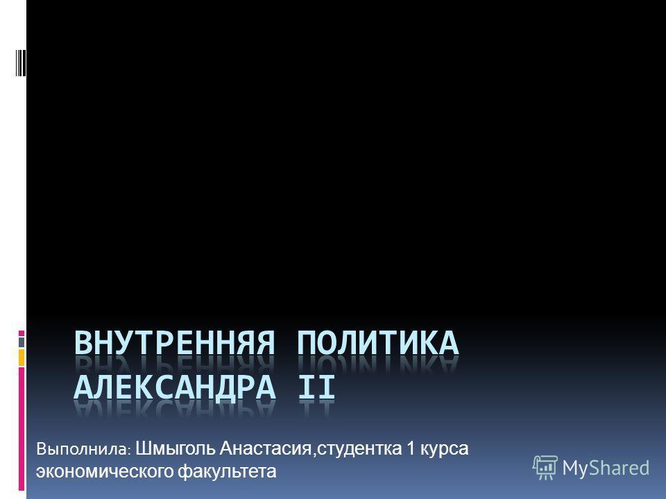 Выполнила: Шмыголь Анастасия,студентка 1 курса экономического факультета