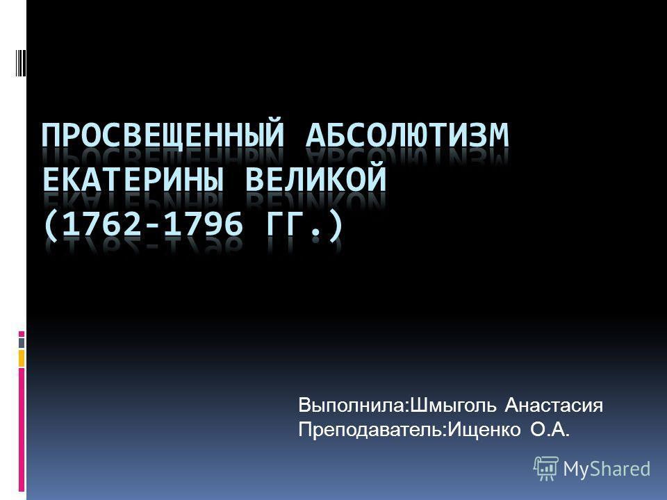Выполнилa:Шмыголь Анастасия Преподаватель:Ищенко О.А.