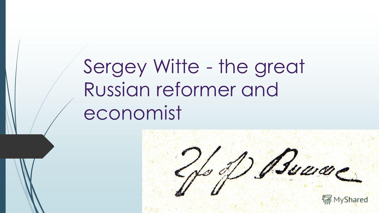 Sergey Witte - the great Russian reformer and economist