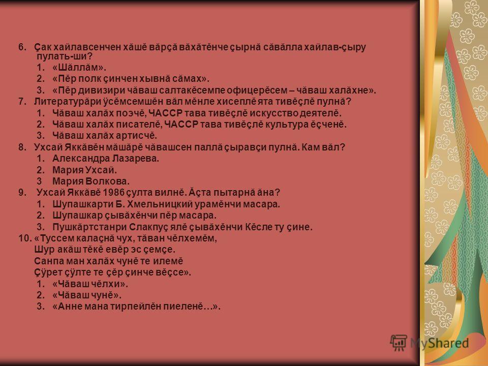 Ухсай Яккǎвĕн пурнăçĕпе ĕçĕ- хĕлĕ тǎрǎх çырнă тест. 1. Ухсай Яккǎвĕ ǎçта тата хăçан çуралнă? 1. Пушкăртстанри Слакпуç ялěнче, 1911 çулта. 2. Тутарстанри Сиктěрме ялěнче, 1907 çулта. 3. Чăваш енри Сăкăт ялěнче, 1911 çулта. 2. Ухсай Яккǎвĕ чăвашсен пěр
