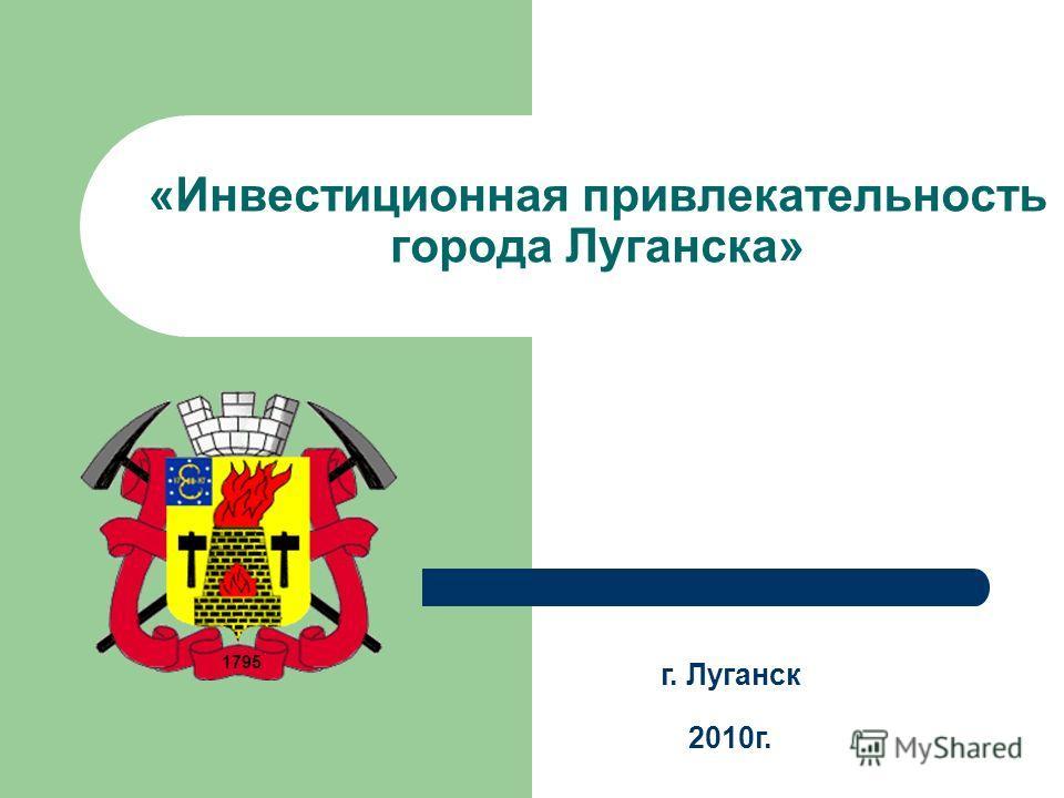 «Инвестиционная привлекательность города Луганска» 1795 г. Луганск 2010г.