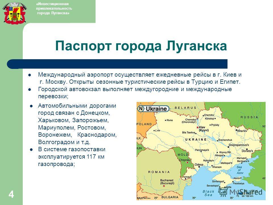 4 Паспорт города Луганска Международный аэропорт осуществляет ежедневные рейсы в г. Киев и г. Москву. Открыты сезонные туристические рейсы в Турцию и Египет. Городской автовокзал выполняет междугородние и международные перевозки; Автомобильными дорог