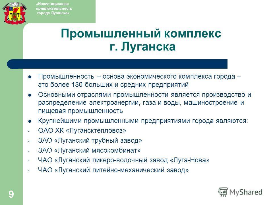 9 Промышленный комплекс г. Луганска Промышленность – основа экономического комплекса города – это более 130 больших и средних предприятий Основными отраслями промышленности является производство и распределение электроэнергии, газа и воды, машиностро
