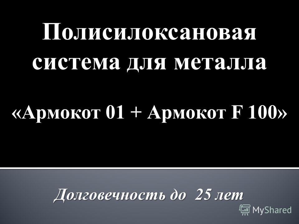 Полисилоксановая система для металла «Армокот 01 + Армокот F 100» Долговечность до 25 лет