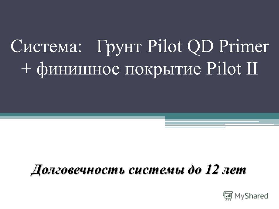 Система: Грунт Pilot QD Primer + финишное покрытие Pilot II Долговечность системы до 12 лет