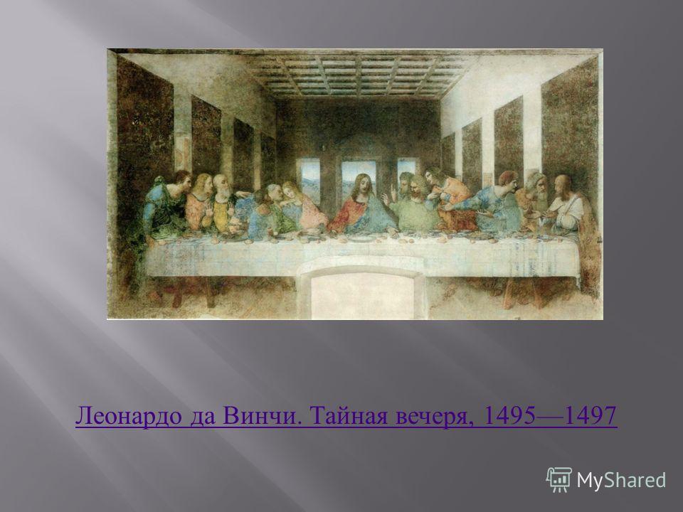 Леонардо да Винчи. Тайная вечеря, 14951497