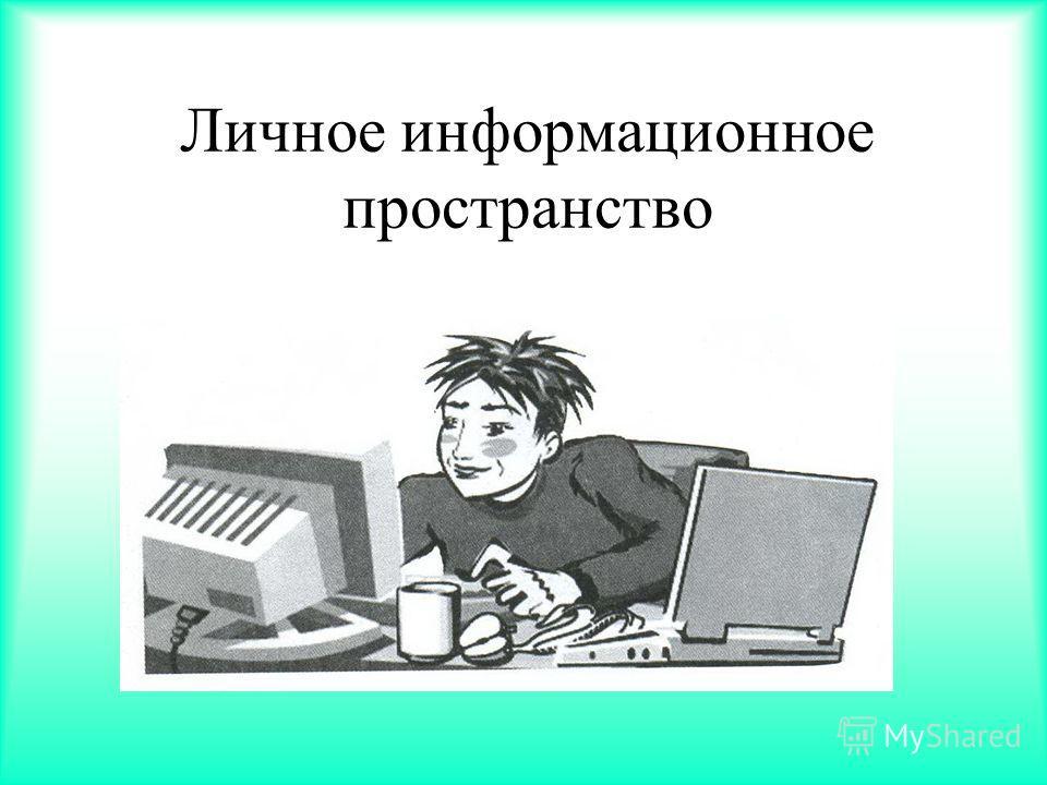 Личное информационное пространство