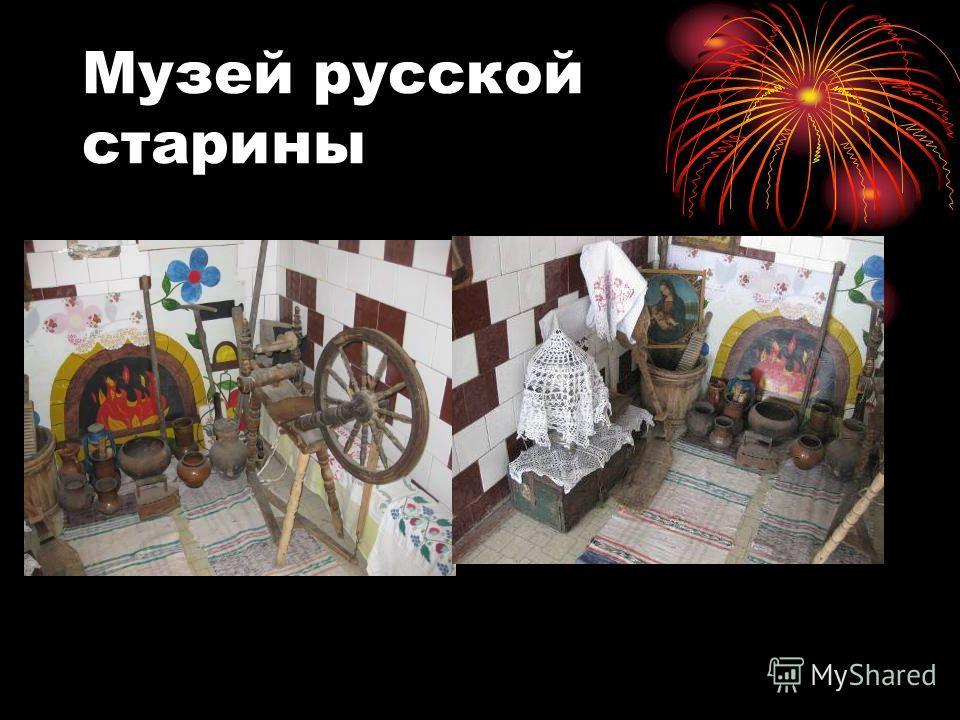 Музей русской старины