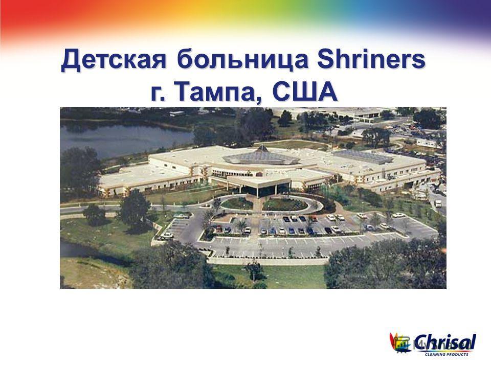 Детская больница Shriners г. Тампа, США