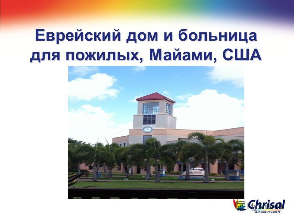 Еврейский дом и больница для пожилых, Майами, США