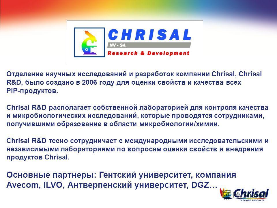 Отделение научных исследований и разработок компании Chrisal, Chrisal R&D, было создано в 2006 году для оценки свойств и качества всех PIP-продуктов. Chrisal R&D располагает собственной лабораторией для контроля качества и микробиологических исследов