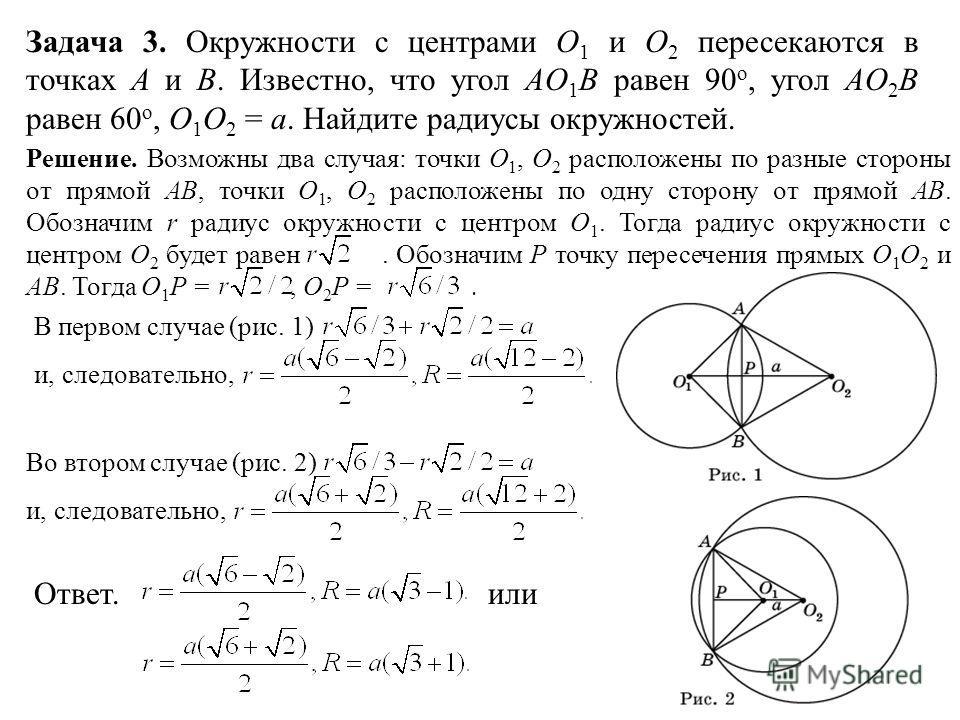 Задача 3. Окружности с центрами O 1 и O 2 пересекаются в точках A и B. Известно, что угол AO 1 B равен 90 о, угол AO 2 B равен 60 о, O 1 O 2 = a. Найдите радиусы окружностей. Решение. Возможны два случая: точки O 1, O 2 расположены по разные стороны