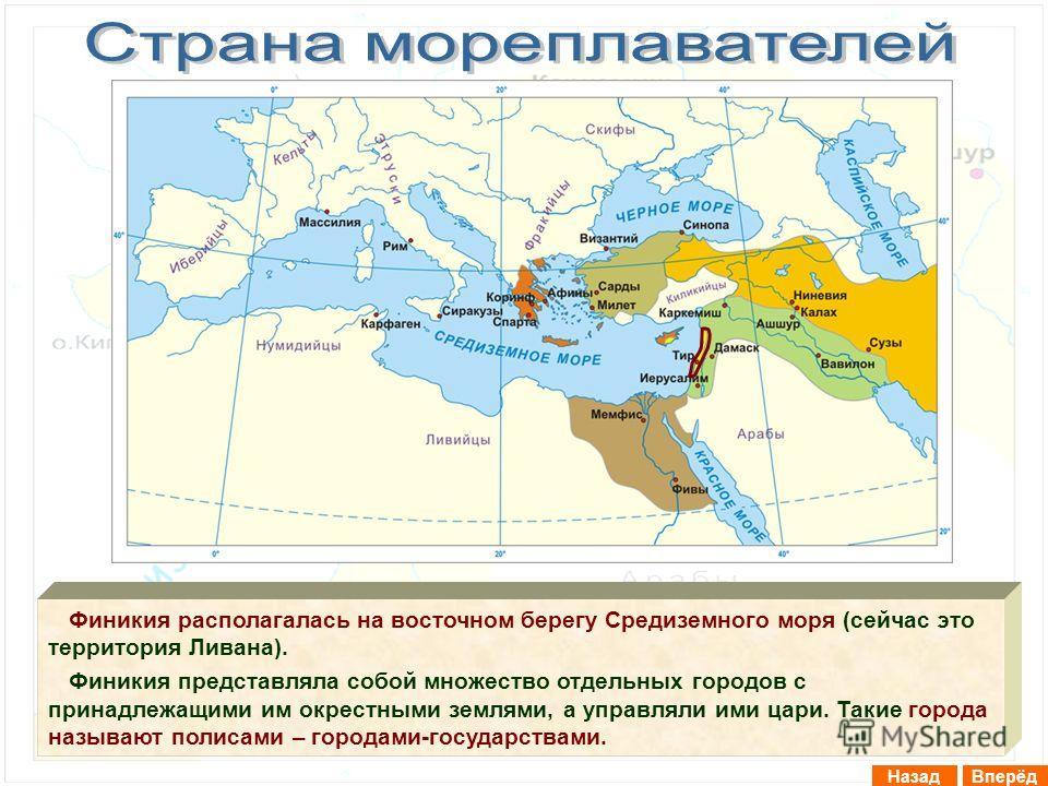 ВперёдНазад Финикия располагалась на восточном берегу Средиземного моря (сейчас это территория Ливана). Финикия представляла собой множество отдельных городов с принадлежащими им окрестными землями, а управляли ими цари. Такие города называют полисам