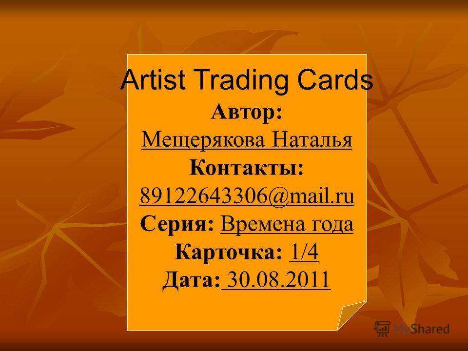 Artist Trading Cards Автор: Мещерякова Наталья Контакты: 89122643306@mail.ru Серия: Времена года Карточка: 1/4 Дата: 30.08.2011