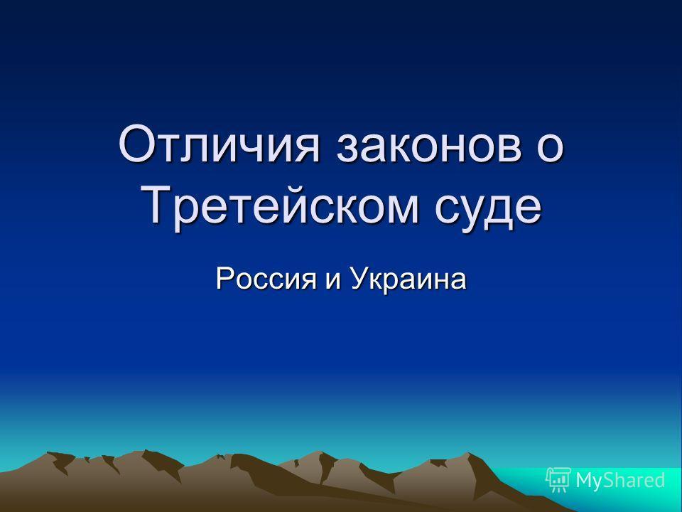 Отличия законов о Третейском суде Россия и Украина