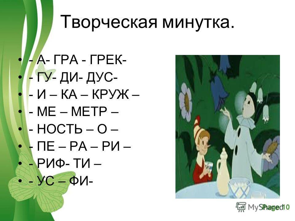 Free Powerpoint TemplatesPage 10 Творческая минутка. - А- ГРА - ГРЕК- - ГУ- ДИ- ДУС- - И – КА – КРУЖ – - МЕ – МЕТР – - НОСТЬ – О – - ПЕ – РА – РИ – - РИФ- ТИ – - УС – ФИ-